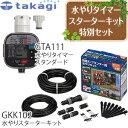 タカギ 簡単水やりシステム GKK102+GTA111セット 散水自動水やりスターターキット (鉢