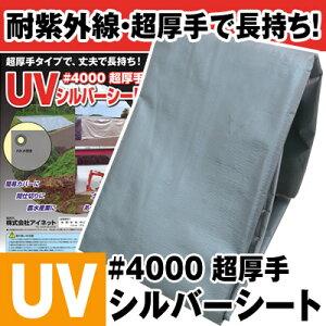イメージシートUV#4000(約0.37mm)約7.1×8.9m(1枚入り/UVシルバーシート):ML1989【在庫有り】【あす楽】