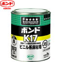 コニシ(ボンド) ビニル系床材用ボンド K17 #41327 1kg :BN0016