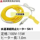 日本電熱 水道凍結防...