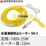 日本電熱 SH-2 水道凍結防止帯(2m) I.F.Tヒーター給水管・給湯管兼用タイプ 保温テープ付 :KI0062【在庫有り】【あす楽】
