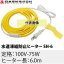 日本電熱 SH-6 水道凍結防止帯(6m) I.F.Tヒーター給水管・給湯管兼用タイプ 保温テープ付 :KI0066【在庫有り】【あす楽】