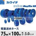 カクイチ 軽量送水ホース(インダスMaxflo SD) B3.0×100 75mm×100m [呼び:3インチ] :KI1340