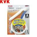 KVK シャワーセット(低水圧) PZ620AL-2 :KM1693【在庫有り】【あす楽】