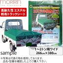 エステル帆布トラックシート W-4 266cm×380cm 1トン〜2トン車用 ワイドタイプ 山張り・平張り兼用 ゴムバンド付 :IN8086