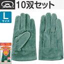 富士グローブ 皮手袋 洗える皮手 オイル66 背縫 Lサイズ 5311 10双セット :FG0215
