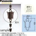 パナソニック(ケイミュー) 化粧くさりII型 ミルクホワイト KQ0945 1m :MA0327