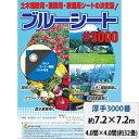 ブルーシート #3000(約0.22mm) 7.2×7.2m [1枚入り] :ML0225【在庫有り】