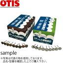 オーティス ステンレス連結傘釘 ブロンズ [50本入り] :OT0201