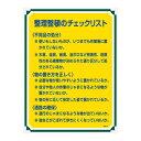 緑十字 管理標識 管理120 整理整頓のチェックリスト
