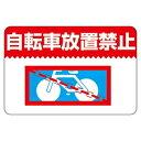 緑十字 路面標識 路面-9 自転車放置禁止