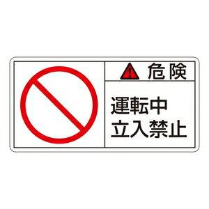 緑十字 PL警告表示ラベル(ヨコ型) PL-118(大) 10枚1組 危険 運転中立入禁止