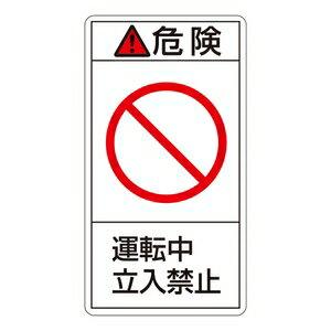 緑十字 PL警告表示ラベル(タテ型) PL-218(小) 10枚1組 危険 運転中立入禁止