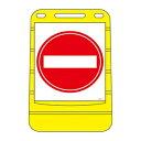 緑十字 バリアポップサイン BPS-10 進入禁止マーク