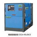 デンヨー 極超低騒音型ディーゼルエンジン発電機 DCA-45USK3 ☆第3次排ガス対策機