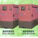 デンヨー 極超低騒音型ディーゼルエンジン発電機 (一体型環境ベース仕様) DCA-45USIB