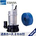 エバラ 水中ポンプ 22EX26.4S 50mm送水ホース20m付 電源:100V 60Hz(西日本用) 荏原製作所 工事排水用【在庫有り】