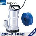 エバラ 水中ポンプ 50EQS5.4S 50mm送水ホース30m付 電源:100V 50Hz(東日本用) 荏原製作所 底水・残水排水用【在庫有り】
