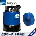 エバラ 水中ポンプ 50EZQ6.45S 50mm送水ホース30m付 電源:100V 60Hz(西日本用) 荏原製作所 底水・残水排水用【在庫有り】