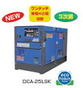デンヨー 低騒音型ディーゼル発電機 DCA-25LSKB