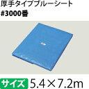 ブルーシート 厚手 #3000 5.4×7.2m [重量約5.64kg/1枚入] 3.0間×4.0間...