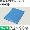 ブルーシート 厚手 #3000 7.2×9.0m [重量約9...