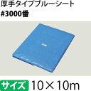 ブルーシート 厚手 #3000 10×10m [重量約14....