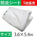 白防炎シート 3.6×5.4M [ハトメピッチ450P/質量約5.3kg/1枚入]【在庫有り】【あす楽】