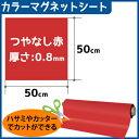 CMG【カラーマグネットシート】(つやなし) 厚さ0.8mm×50cm×50cm (色:赤)