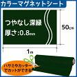 CMG【カラーマグネットシート】(つやなし) 厚さ0.8mm×1m×50cm (色:深緑)