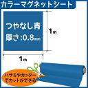 CMG【カラーマグネットシート】(つやなし) 厚さ0.8mm×1m×1m (色:青)