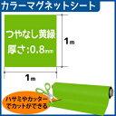 CMG【カラーマグネットシート】(つやなし) 厚さ0.8mm×1m×1m (色:きみどり)