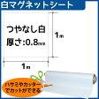 CMG【マグネットシート白】(つやなし) 厚さ0.8mm×1m×1m