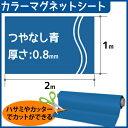 CMG【カラーマグネットシート】(つやなし) 厚さ0.8mm×1m×2m (色:青)