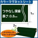 CMG【カラーマグネットシート】(つやなし) 厚さ0.8mm×1m×2m (色:深緑)