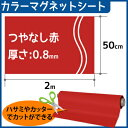 CMG【カラーマグネットシート】(つやなし) 厚さ0.8mm×2m×50cm (色:赤)