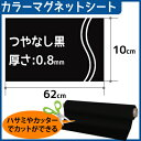 CMG【カラーマグネットシート】(つやなし) 厚さ0.8mm×62cm×10cm (色:黒)