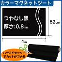 CMG【カラーマグネットシート】(つやなし) 厚さ0.8mm×62cm×1m (色:黒)