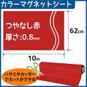 CMG【カラーマグネットシート】(つやなし) 厚さ0.8mm×62cm×10m (色:赤)【在庫有り】【あす楽】