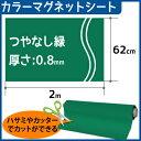 CMG【カラーマグネットシート】(つやなし) 厚さ0.8mm×62cm×2m (色:緑)