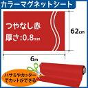 CMG【カラーマグネットシート】(つやなし) 厚さ0.8mm×62cm×6m (色:赤)