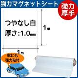 CMG 【強力厚手マグネットシート白】 (つやなし) 1.0mm x 1M x 1M