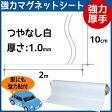 CMG【強力厚手マグネットシート白】(つやなし) 厚さ1.0mm×2m×10cm