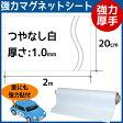 CMG【強力厚手マグネットシート白】(つやなし) 厚さ1.0mm×2m×20cm
