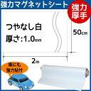 CMG【強力厚手マグネットシート白】(つやなし) 厚さ1.0mm×2m×50cm