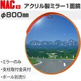 ナックKS(NAC) アクリルカーブミラー 丸型 φ800一面 φ76.3金具付 注意板別売【在庫有り】【あす楽】