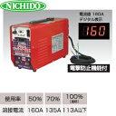 日動工業 単相200V専用インバーター直流溶接機 DIGITAL-160DSK 溶接電流:160A デジタル表示タイプ 溶接電流:160A