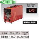 日動工業 単相200V専用インバーター直流溶接機 DIGITAL-180A 溶接電流:180A デジタル表示タイプ
