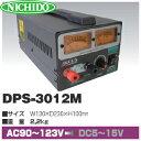 日動工業 直流安定化電源 DPS-3012M (AC90〜123V⇒DC5〜15V可変) MAX30A出力