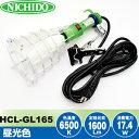 日動工業 脱落防止LEDクリップランプ LED球ポリカタイプ HCL-GL165 昼光色 100V用 16W 電線5m 脱落防止ガードタイプ